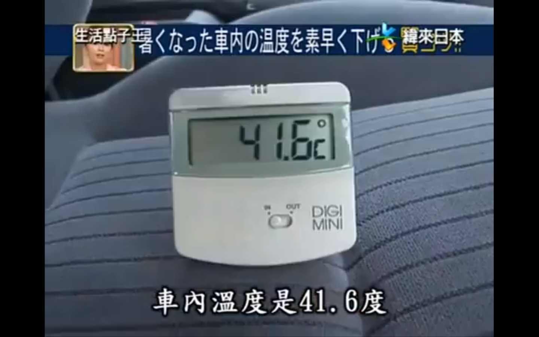 calor_coche